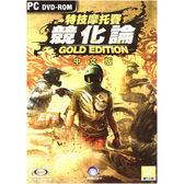 特技摩托賽:競化論 PC中文版