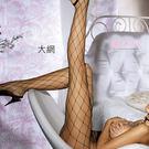 褲襪 網襪 黑色網狀連身褲襪 小中大網 彈性佳- 愛衣朵拉