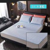 【寢室安居】冰絲涼感乳膠床墊+枕墊三件組(夏天必備降溫好物)水漾藍