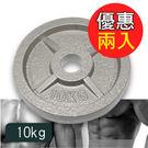 奧林匹克專用槓片(10kg*2)/烤漆槓...
