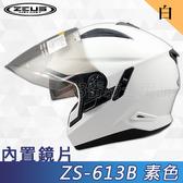 【ZEUS 瑞獅 ZS 613B 素色 白 3/4罩 安全帽 】內襯全可拆洗、免運費
