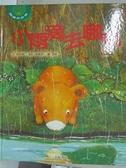【書寶二手書T9/少年童書_EM3】小雨滴去哪兒_郭 玫禎
