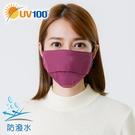 UV100 防曬 抗UV 防潑順流保暖透氣口罩