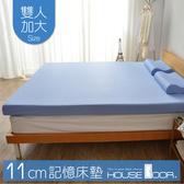 House Door 大和抗菌防螨布套 11cm記憶床墊-雙大6尺(天空藍)