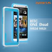 【BASEUS 尚彩】HTC ONE Dual 802d 802t 亞太雙卡版 倍思 邊框手機殼/雙色邊框保護套/環狀矽膠保護套