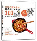 阿嬤的聰明食譜:平底鍋就能做的100種料理