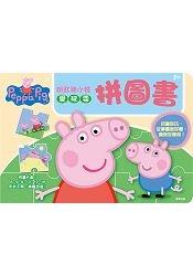 粉紅豬小妹 愛玩耍拼圖書