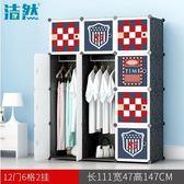 簡易衣櫃布藝組裝衣櫥 簡約現代經濟型 宿舍塑料組合收納櫃子igo     韓小姐