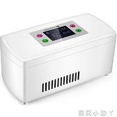 酷寶胰島素冷藏盒便攜迷你藥品智能制冷充電式車載隨身迷你小冰箱 NMS蘿莉新品