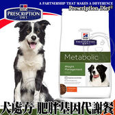【zoo寵物商城】美國Hills希爾思》犬處方 Metabolic 肥胖基因代謝餐-5.5KG