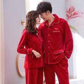 情侶睡衣新婚紅色加厚珊瑚絨家居服薄款【奇趣小屋】