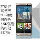 升級版抗藍光 HTC one M9 鋼化玻璃保護貼