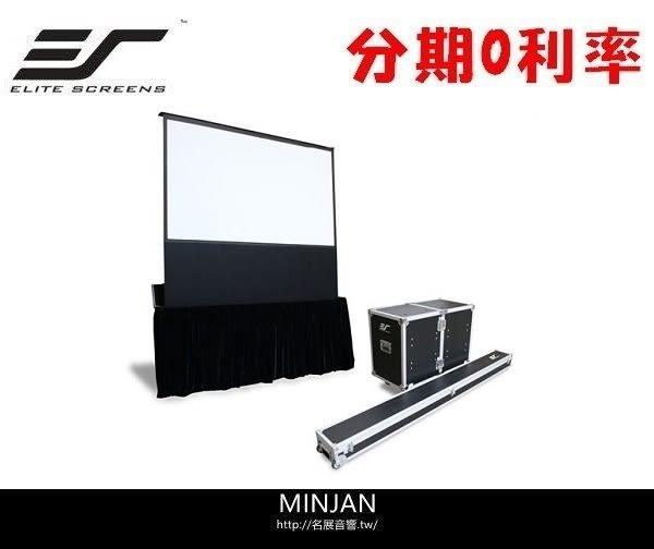 【名展音響】億立 Elite Screens頂級移動式電動上升舞台幕  FE110V-TC 110吋 4:3比例