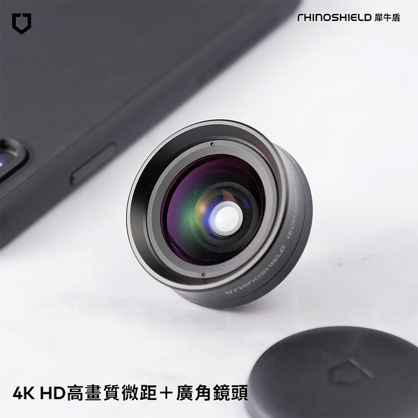 犀牛盾專用擴充鏡頭 - 4K HD高畫質微距+廣角鏡頭