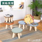 小凳子實木家用小椅子時尚換鞋凳圓凳成人沙發凳矮凳子創意小板凳【帝一3C旗艦】YTL