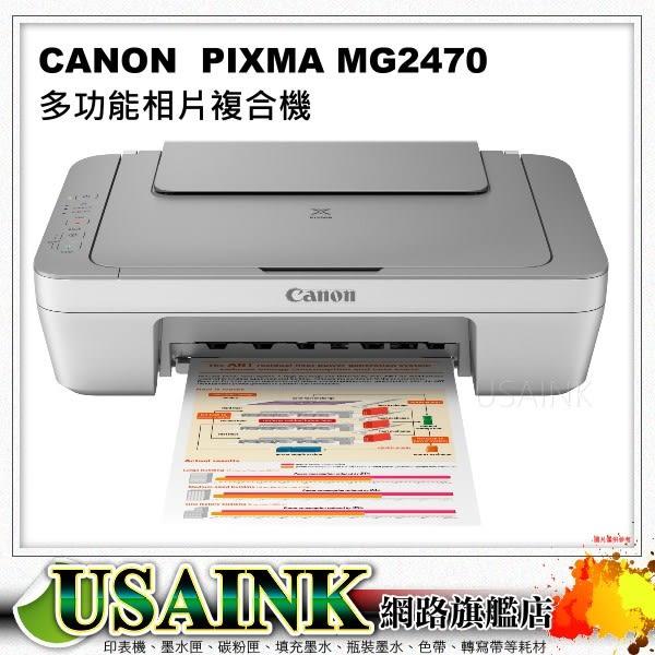 USAINK★Canon PIXMA MG2470 多功能相片複合機