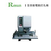 Resun 全自動電動 打孔機 / 台 DK01-A