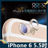 iPhone 6/6s Plus 5.5吋 類金屬加厚鏡頭貼 圓圈墊高螢幕保護貼 完美保護防刮花 不影響拍照/攝 一枚裝