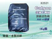 【水築館淨水】美國卡爾岡活性碳 濾水原料 NSF 養殖過濾 除氯 濾心填充 過濾器 淨水器 1kg裝(X2521)
