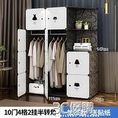 衣櫃 簡易布衣櫃塑料收納櫃子可拆卸挂組裝仿實木儲物宿舍租房布藝衣櫥 3C優購HM