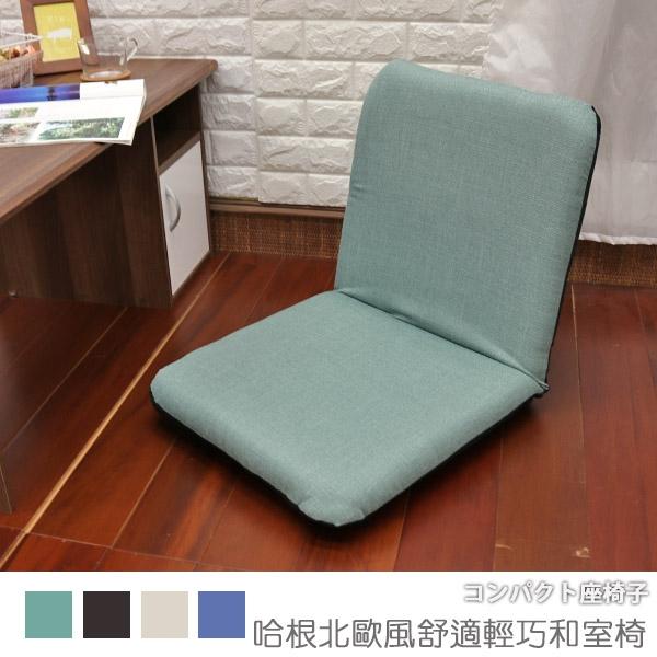 和室椅 電腦椅 《哈根北歐風舒適輕巧和室椅》-台客嚴選