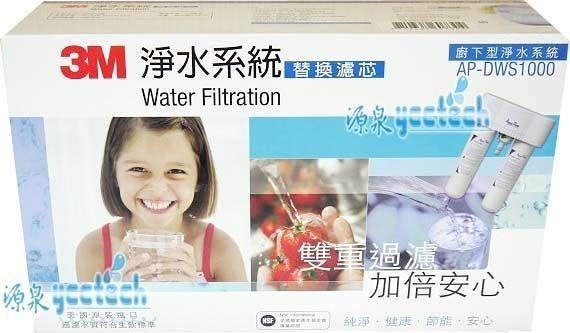3M AP-DWS1000生飲淨水器同3M S005淨水器專用濾心3M AP-DW80/90【3期零利率】