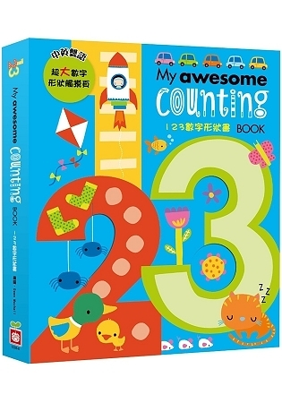My awesome counting Book【123數字形狀書】(中英雙語超