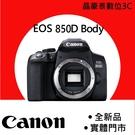 佳能 Canon EOS 850D 單機身 BODY 單眼 入門 公司貨 晶豪泰高雄