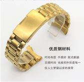 鋼帶 鋼錶鍊 手錶配件 實心弧口鋼錶帶 男錶通用錶帶 邊按扣錶帶 藍嵐