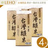 LEHO《嚐。原味》營養滿分台灣糙米800g*4包(平均1包$150元)