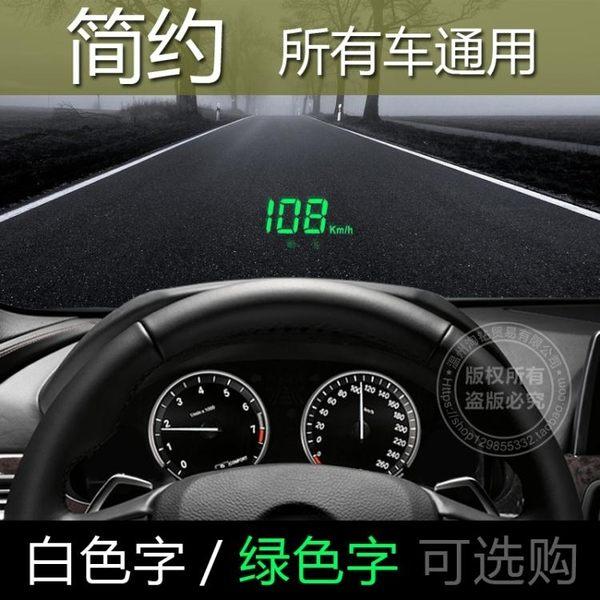 GPS衛星車速儀碼錶 車載抬頭顯示器平視投影儀 汽車外置車速度錶 igo全館免運