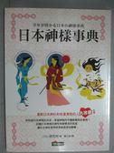 【書寶二手書T1/宗教_XBF】日本神樣事典_CR&LF研究所
