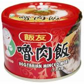 飯友嚕肉飯170g*3入【愛買】