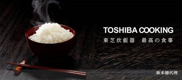 TOSHIBA 東芝 10人份 微電腦電子鍋 RC-18NMFGN **免運費**