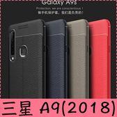 【萌萌噠】三星 Galaxy A9 (2018) 6.3吋 創意新款荔枝紋保護殼 防滑防指紋 網紋散熱設計 全包軟殼