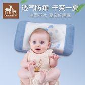 嬰兒枕頭 寶寶嬰兒涼枕頭0-1歲夏季透氣冰絲吸汗枕小孩新生兒童3-6歲幼兒園 DF   免運 維多