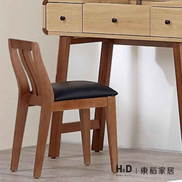 柏克實木化妝椅(21JS1/051-3)/H&D東稻家居