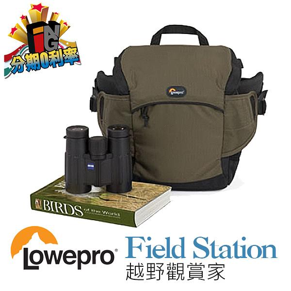 【24期0利率】Lowepro Field Station 越野觀賞家 立福公司貨 攝影腰包 賞鳥包