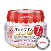 ✪日本KEWPIE  C-71香蕉布丁✪