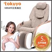 【現折3000元】Mini 玩美椅 Pro 沙發按摩椅(貓抓皮款) TC-297 ( 二色選)