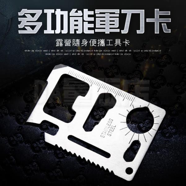 11合1不鏽鋼軍刀卡 多功能工具卡 野外求生 露營登山配備 不鏽鋼鋸 卡片刀(V50-2251)