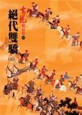 (二手書)絕代雙驕(五)-古龍精品集10