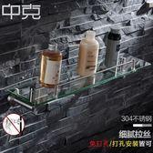 304不銹鋼拉絲玻璃化妝品架子免打孔單層置物架衛生間鏡前壁掛LX 智慧e家