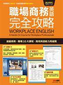 職場商務英語完全攻略(附DVD-ROM含MP3)