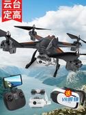 專業四軸飛行器航拍高清無人機玩具男孩遙控飛機直升機充電兒童 NMS小明同學