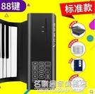 電子軟手捲鋼琴88鍵盤加厚專業版成人摺疊行動便攜式女初學者練習 NMS名購居家