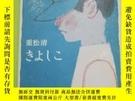 二手書博民逛書店罕見きよしこY146830 重松清 新潮社 出版2003