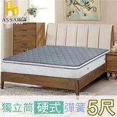 ASSARI-涼感透氣3D立體硬式獨立筒床墊(雙人5尺)