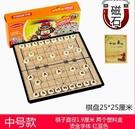 中國象棋非實木高檔特大號磁性