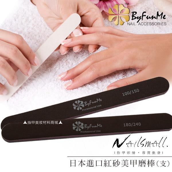 BY FUN ME日本進口優質紅砂美甲磨棒 砂條 搓條 拋條 拋棒 雙面磨棒 指甲修護《NailsMall》